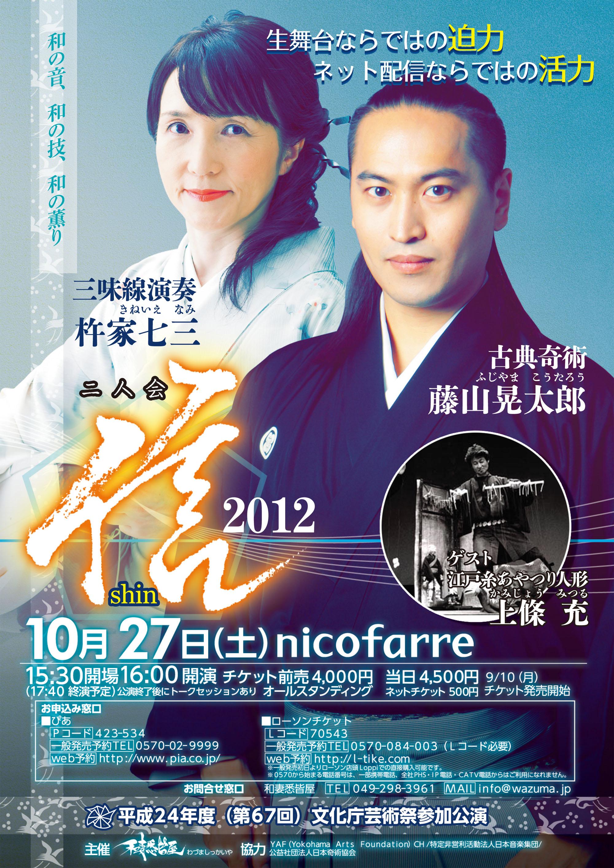 shin2012omo.jpg